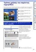 Sony DSC-T99D - DSC-T99D Istruzioni per l'uso Greco - Page 2