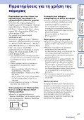Sony DSC-T99D - DSC-T99D Istruzioni per l'uso Greco - Page 3