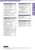 Sony NWZ-E435F - NWZ-E435F Istruzioni per l'uso Russo - Page 5