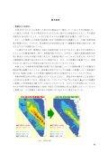 放 射 能 汚 染 地 の 減 価 率 に 関 する 検 討 - Page 2
