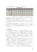 放 射 能 汚 染 地 の 減 価 率 に 関 する 検 討 - Page 4