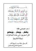 مذكرات د.م صبحي طه - Page 3