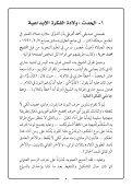 مذكرات د.م صبحي طه - Page 5