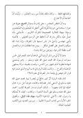 مذكرات د.م صبحي طه - Page 6