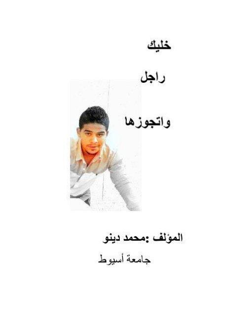 (خليك راجل واتجوزها )  رواية محمد دينو