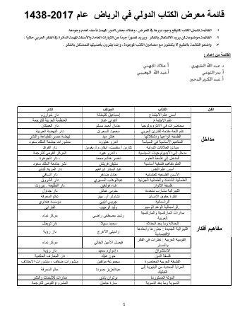 قائوة هعرض الكتاب الدولي في الرياض عام 1438-2017