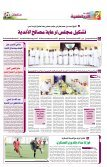 يوم حافل لهجن الشحانية - Page 2