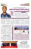 يوم حافل لهجن الشحانية - Page 4