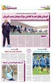 يوم حافل لهجن الشحانية - Page 5