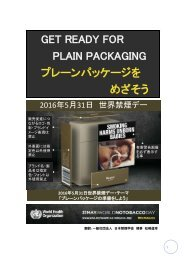 GET READY FOR PLAIN PACKAGING プレーンパッケージを めざそう