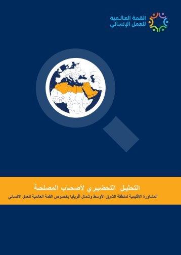 MENA Stakeholder Analysis Report [Arabic]