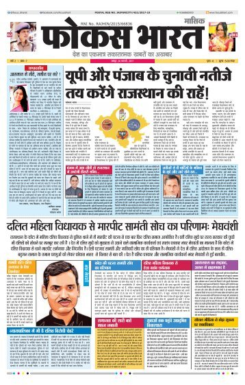 Epaper Focus Bharat-28 Feb 2018