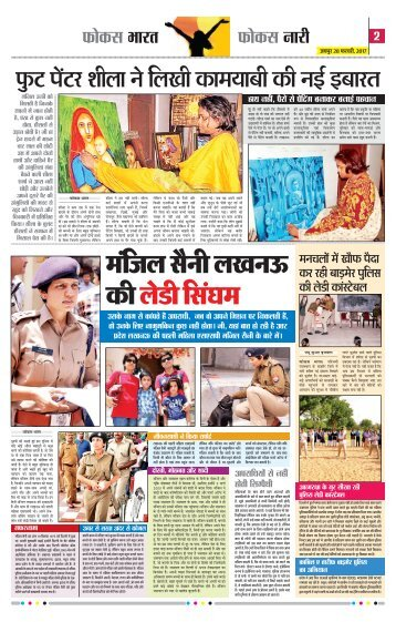 Epaper Focus Bharat-28 Feb 2018