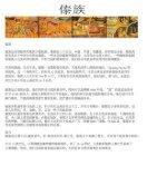 XISHUANGBANNA MINORITIES - Page 3