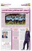 أذربيجان.. اختبار مهم للعنابي - Page 4