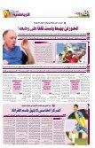 أذربيجان.. اختبار مهم للعنابي - Page 7