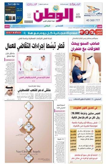 قطر تبسط إجراءات التقاضي للعمال
