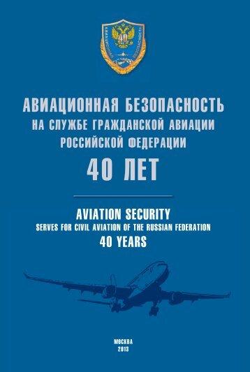 «Авиационная безопасность - 40 лет на службе гражданской авиации Российской Федерации»