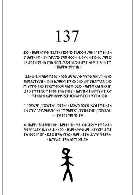 Tengri 137