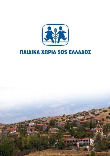 Παιδικά Χωριά SOS Ελλάδος