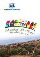 Παιδικά Χωριά SOS Ελλάδος - Page 7