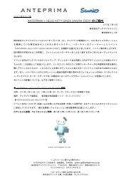 ANTEPRIMA × HELLO KITTY GINZA SAKURA EVENT のご 案 内