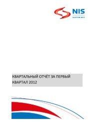 КВАРТАЛЬНЫЙ ОТЧЁТ ЗА ПЕРВЫЙ КВАРТАЛ 2012 - NIS