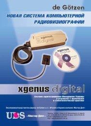 хgenus® digital - Мастер-Дент