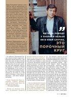выпуск 25 - Page 7