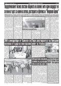 Брой 52 - Page 6