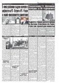 Брой 52 - Page 7