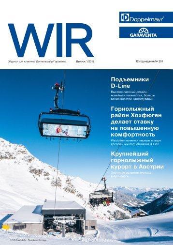 WIR 01/2017 [RU]