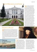 Сезон путешествий. Образование в Голландии - Page 5