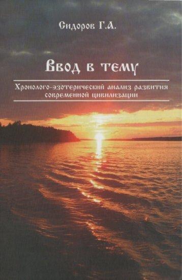 Сидоров Г.А. Книга 1. Хронолого-эзотерический анализ развития современной цивилизации (с рисунками)