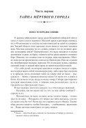 Сидоров Г.А. Книга 1. Хронолого-эзотерический анализ развития современной цивилизации (с рисунками) - Page 4