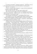 Сидоров Г.А. Книга 1. Хронолого-эзотерический анализ развития современной цивилизации (с рисунками) - Page 5