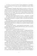 Сидоров Г.А. Книга 1. Хронолого-эзотерический анализ развития современной цивилизации (с рисунками) - Page 6
