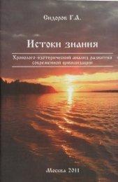 Сидоров Г.А. Книга 2. Хронолого-эзотерический анализ развития современной цивилизации (с рисунками)