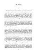 Сидоров Г.А. Книга 2. Хронолого-эзотерический анализ развития современной цивилизации (с рисунками) - Page 4