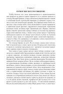 Сидоров Г.А. Книга 2. Хронолого-эзотерический анализ развития современной цивилизации (с рисунками) - Page 7