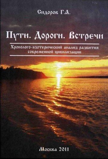 Сидоров Г.А. Книга 3. Хронолого-эзотерический анализ развития современной цивилизации (с рисунками)