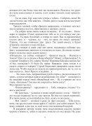 Сидоров Г.А. Книга 3. Хронолого-эзотерический анализ развития современной цивилизации (с рисунками) - Page 5
