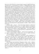 Сидоров Г.А. Книга 3. Хронолого-эзотерический анализ развития современной цивилизации (с рисунками) - Page 6