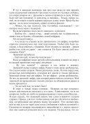 Сидоров Г.А. Книга 3. Хронолого-эзотерический анализ развития современной цивилизации (с рисунками) - Page 7
