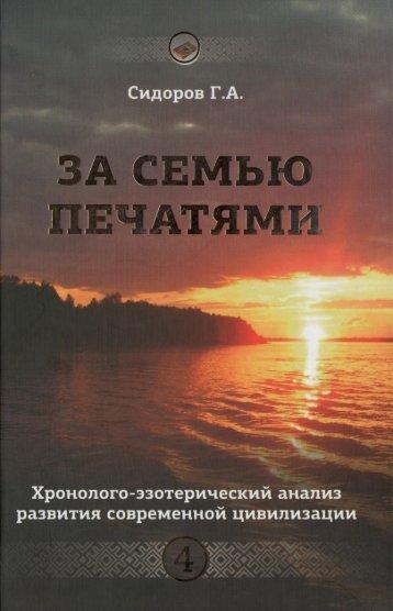 Сидоров Г.А. Книга 4. Хронолого-эзотерический анализ развития современной цивилизации (с рисунками)