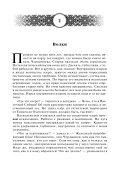 Сидоров Г.А. Книга 4. Хронолого-эзотерический анализ развития современной цивилизации (с рисунками) - Page 7