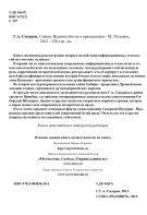 Сидоров Г.А. Сияние Вышних Богов и крамешники - Page 5