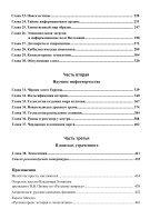 Сидоров Г.А. Сияние Вышних Богов и крамешники - Page 7