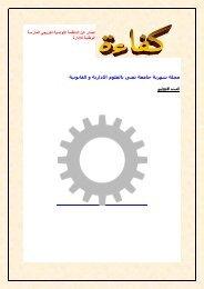 عن المنظمة التونسية لخريجي المدرسة الوطنية للإدارة