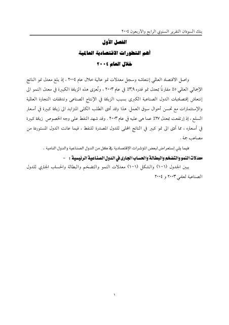 تقرير بنك السودان 44 العام 2004
